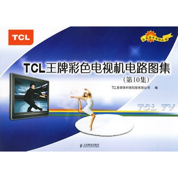 《tcl王牌彩色电视机电路图集(第10集)》tcl多媒体