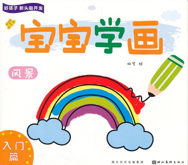 幼儿学画彩虹