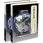 中国古陶瓷纹样全集
