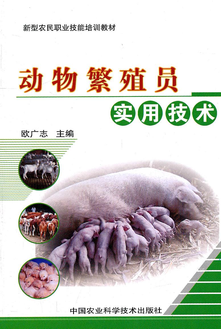 动物繁殖员实用技术