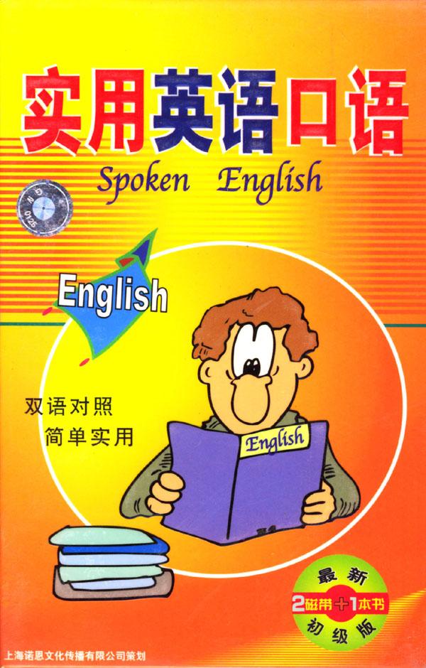 比较实用的英语口语词汇书
