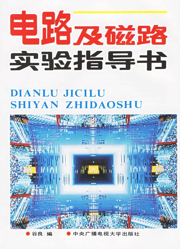 电路及磁路实验指导书