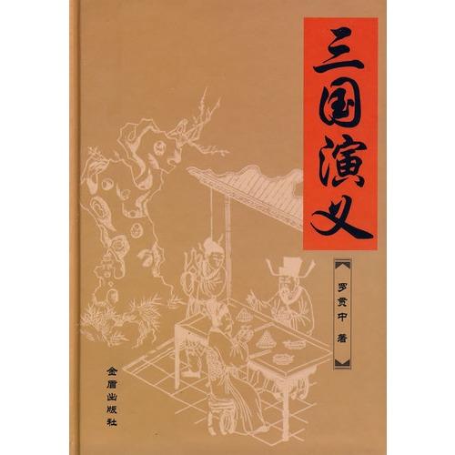 三国演义 中国古典 文学名著