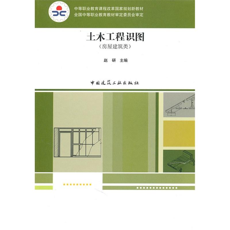 《土木工程识图(房屋建筑类)》(赵研.)【简介