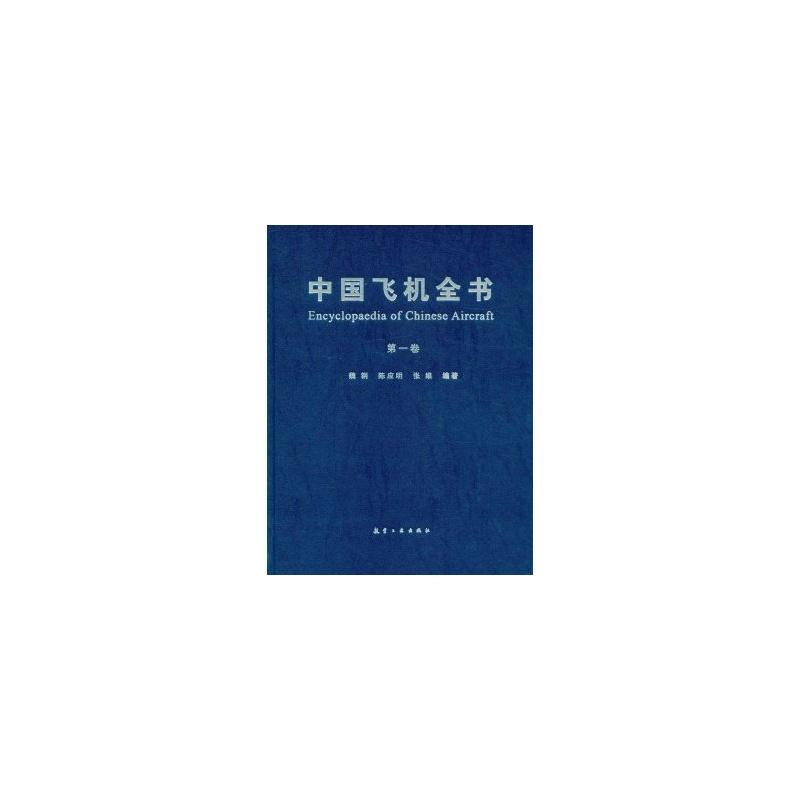 《中国飞机全书(第一卷)