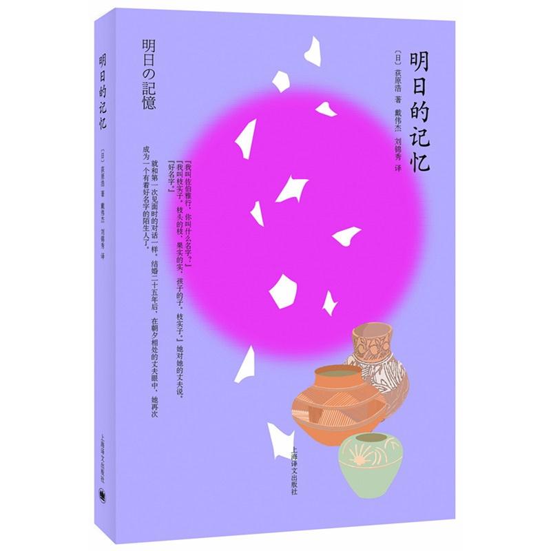 《明日的漫画(荻原浩记忆)》((日)荻原浩(OGIW东作品值图片
