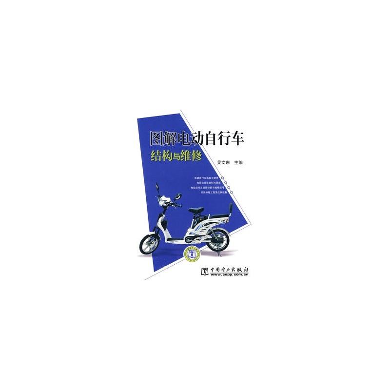 《图解电动自行车结构与维修