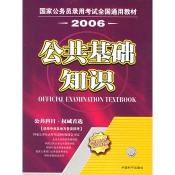用教材2006.公共基础知识