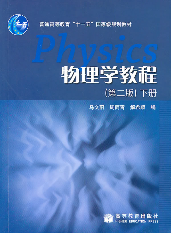 物理学教程第二版下册答案