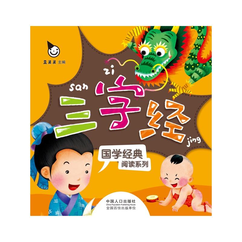 三字经-幼儿国学经典阅读系列