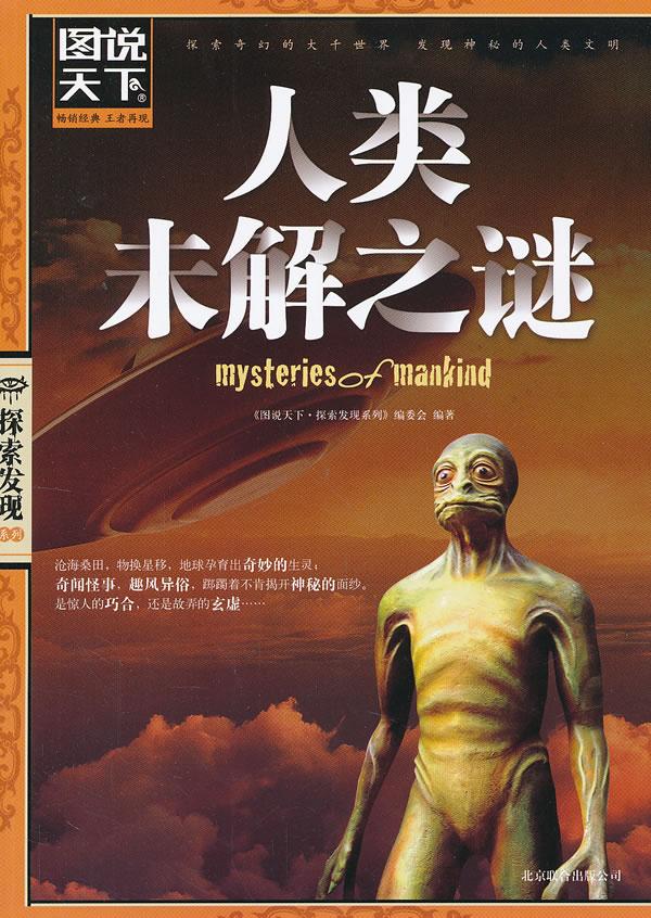 探索发现:人类未解之谜