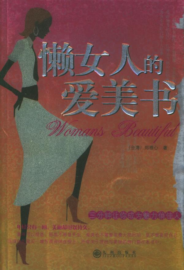 懒女人的爱美书 三分钟让你成为魅力俏佳人