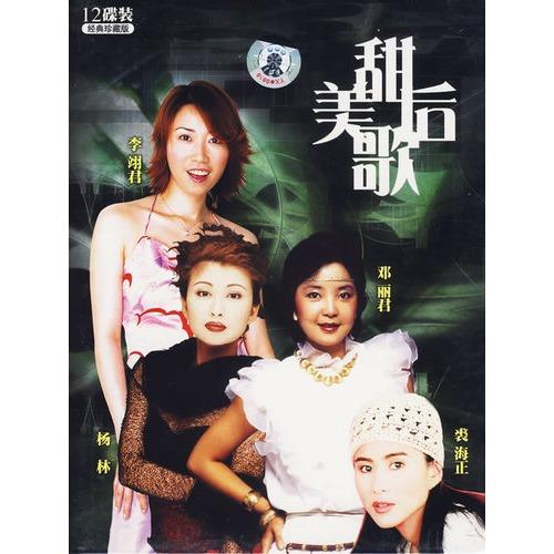 甜美歌后(12cd经典珍藏版,邓丽君,裘海正,杨林,李翊君