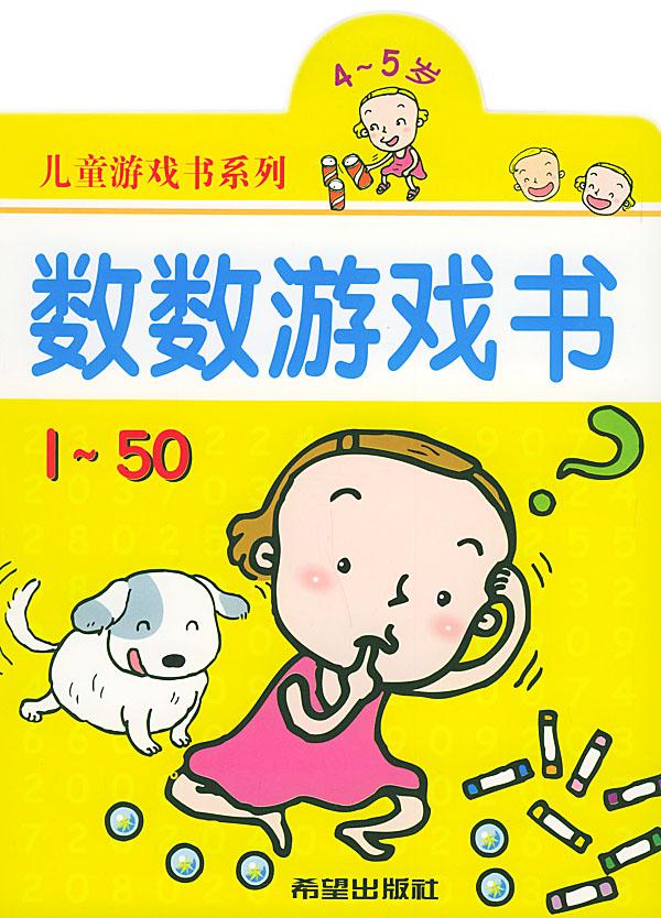 4-5岁儿童游戏书