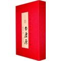 白鹿原——中国首部当代名家名篇宣纸线装书,陈忠实先生亲笔签名签章限量珍藏版