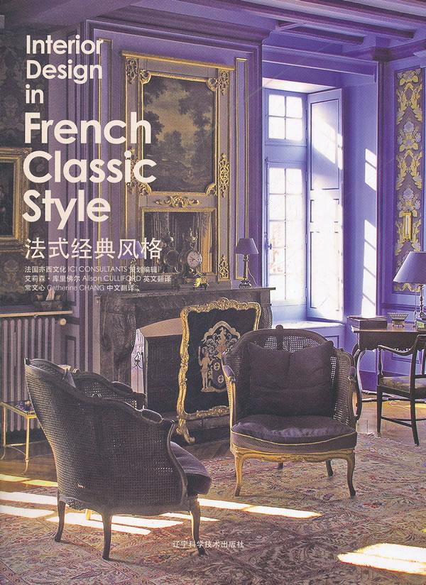 法式经典风格图片