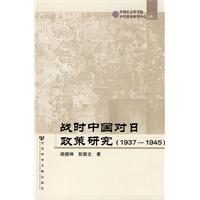 战时中国对日政策研究(1937