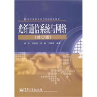 《光纤通信系统与网络(修订版)》封面