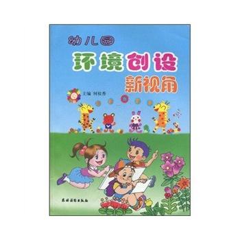 幼儿园环境创设·与区域互动:幼儿园区域活动指导