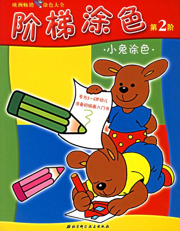 小兔涂色; 小熊涂色-阶梯涂色(第2阶)(专为3-6岁幼儿准备的绘画入门书