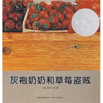 灰袍奶奶和草莓盗贼(蒲公英童书馆出品)