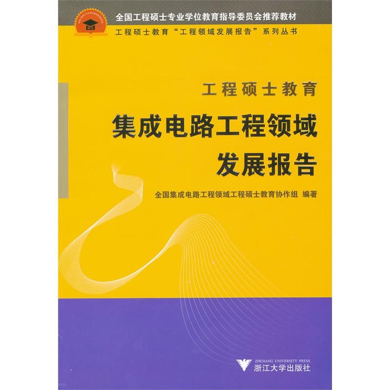 工程硕士教育集成电路工程领域发展报告