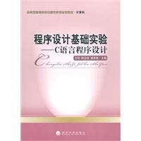 《程序设计基础实验――C语言程序设计》封面