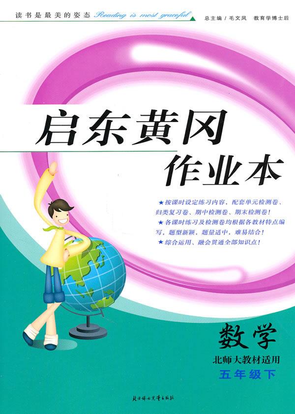 当当网图书 五年级:数学·上(六三制青岛版适用)/(2010.