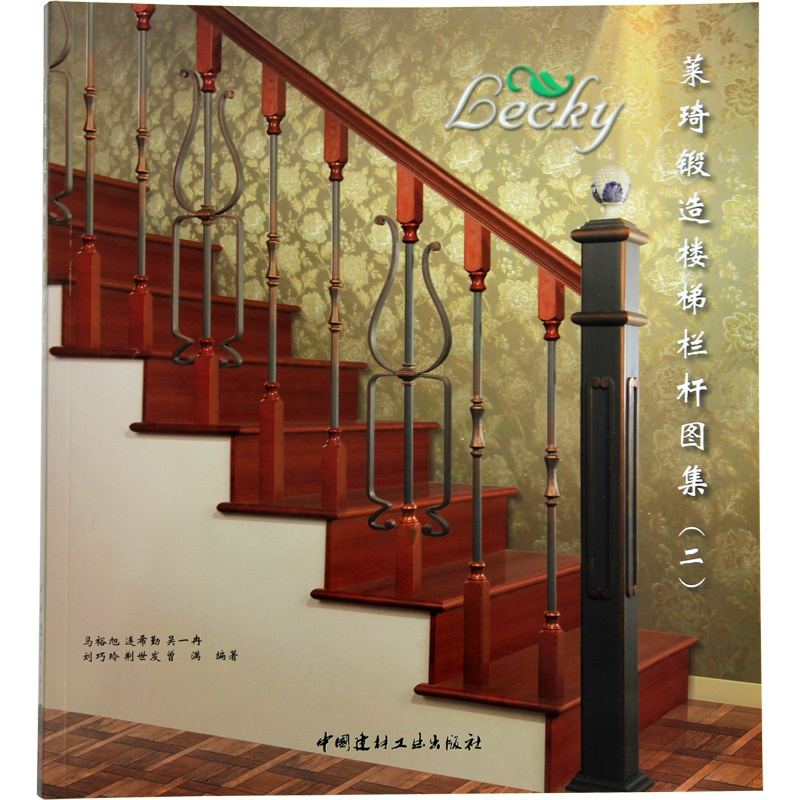 莱琦锻造楼梯栏杆图集(二)扶手楼梯 花纹材质造型栏杆装饰设计书籍