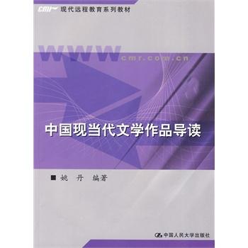中国现当代文学作品导读