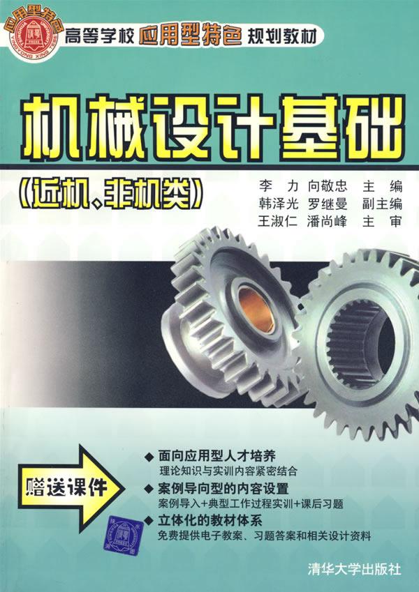 《机械设计基础(近机,非机类)》封面