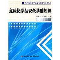 《危险化学品安全基础知识》封面