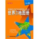 世界知识地图册(2012)