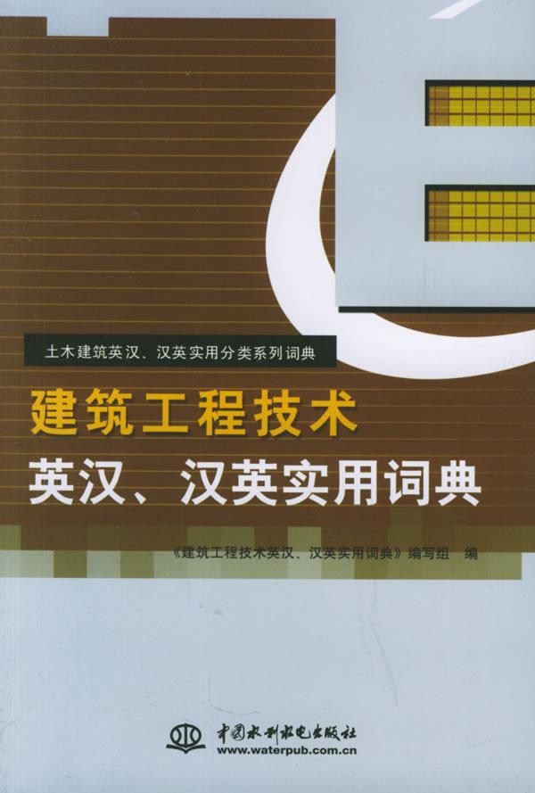 《建筑工程技术英汉、汉英实用词典》电子书下载 - 电子书下载 - 电子书下载