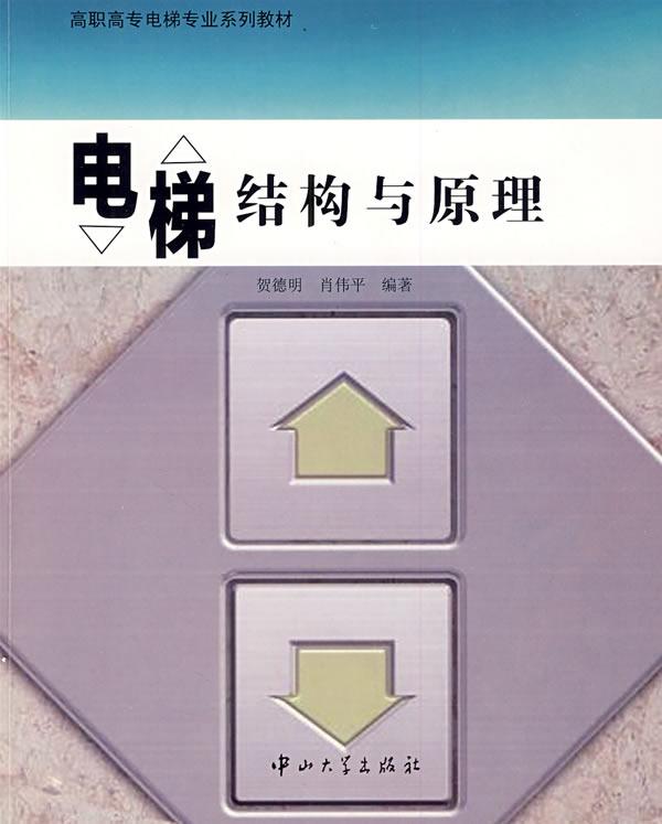 电梯结构与原理(高职高专电梯专业系列教材)
