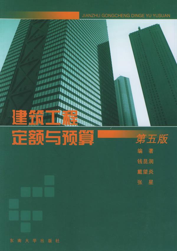 建筑工程定额与预算(第五版)下载