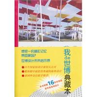 《未来国家设计:我的世博典藏本》封面