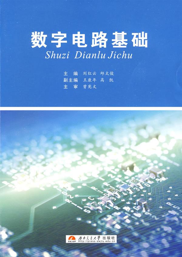 数字电路基础/刘红云,邱太俊