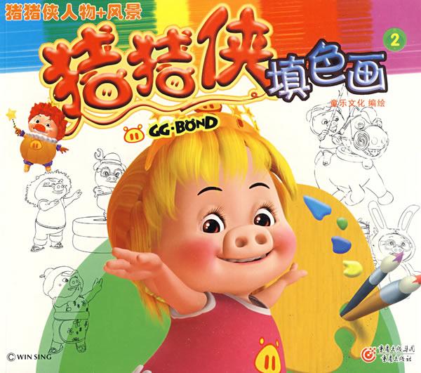 猪猪侠填色画2:猪猪侠人物 风景/童乐文化 编绘:图书