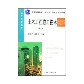 《土木工程施工技术》