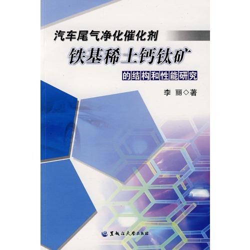 汽车尾气净化催化剂铁基稀土钙钛矿的结构和性能研究
