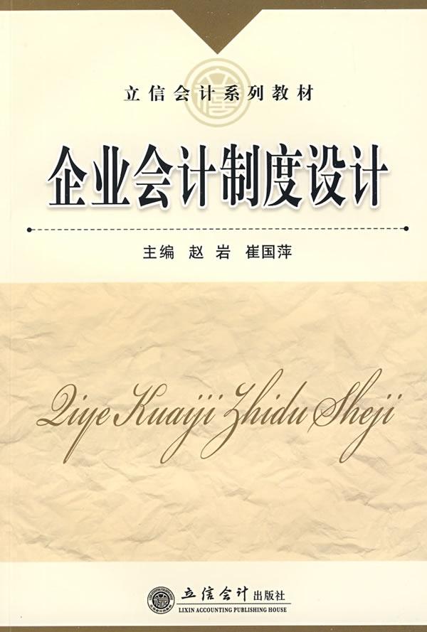 企业会计制度设计(赵岩)(立信会计系列教材)