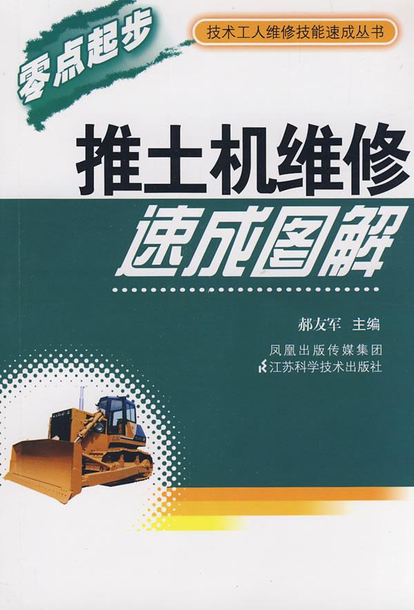 推土机维修速成图解(零点起步:技术工人维修技能速成丛书)