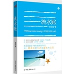 流水账(与张爱玲《小团圆》同获2010台北国际书展大奖「小说类·年度之书」 2010金鼎奖[文学类·图书奖])