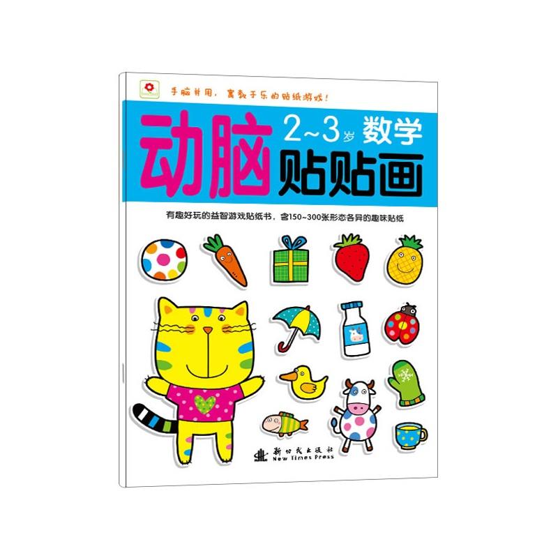 《动脑贴贴画数学(2~3岁)》北京小红花图书工作室