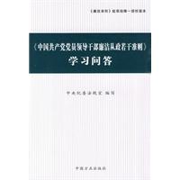 《中国共产党党员领导干部廉洁从