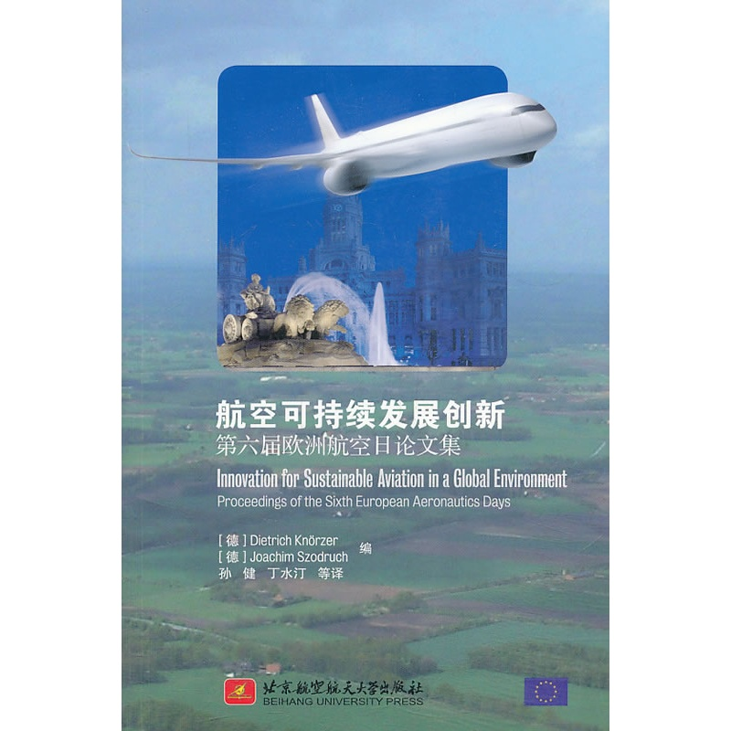 《航空可持续发展创新第六届欧洲论文日航空折叠12攻略世界图片
