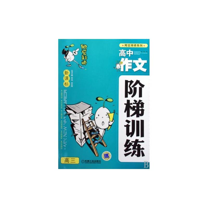 【新课作文中标高建议v作文高3/阿豆拜师系列家长高中阶梯图片