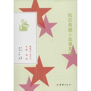 王二小,王璞,海娃,张嘎子 杨晨 编著;周东升,汪铮 丛书主编