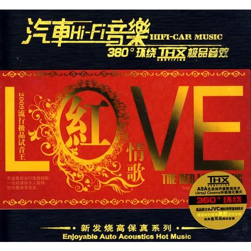 2009流行極品試音王——紅情歌(cd)圖片